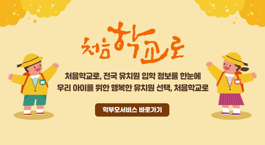 유치원 유아모집